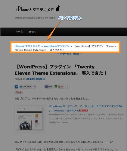 【WordPress】プラグイン 「Twenty Eleven Theme Extensions」 導入できた! | iPhoneとマヨテキメモ-1