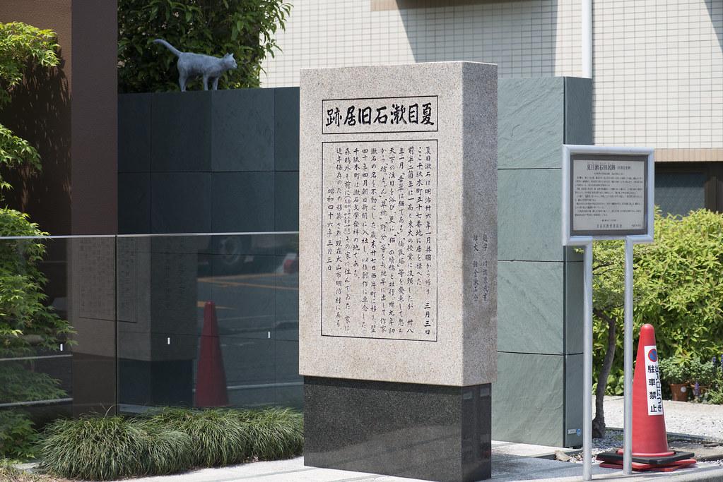 1922 夏目漱石旧居跡 夏目漱石は明治卅六年一月英國から帰り、三月三日ここ...  Townw