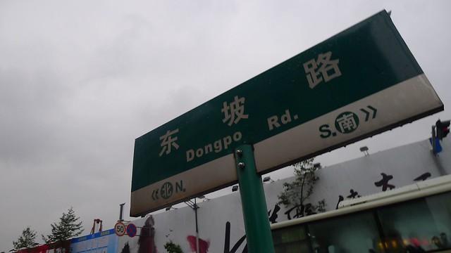 Hangzhou: Zhi Wei Guan & Xi Hu West Lake