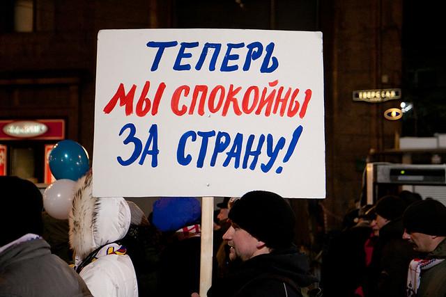 Сторонники Путина отмечают его победу на Манежной площади в Москве, 4 марта 2012