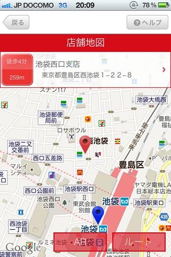 店舗検索 地図