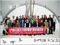 2012兩岸閩南生態保育研討會-01.jpg