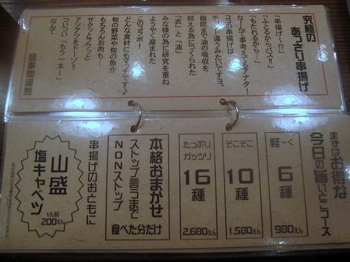 メニュー@たく庵(練馬)
