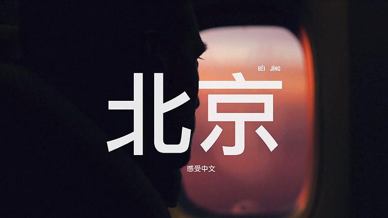 live-the-language-beijing-1