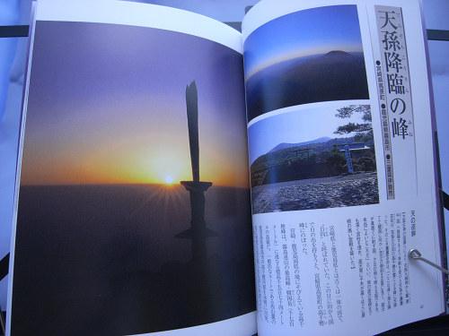 「古事記・日本書紀」関連スポットガイド本-11