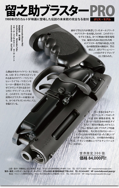 Deckard's Gun from Bladerunner