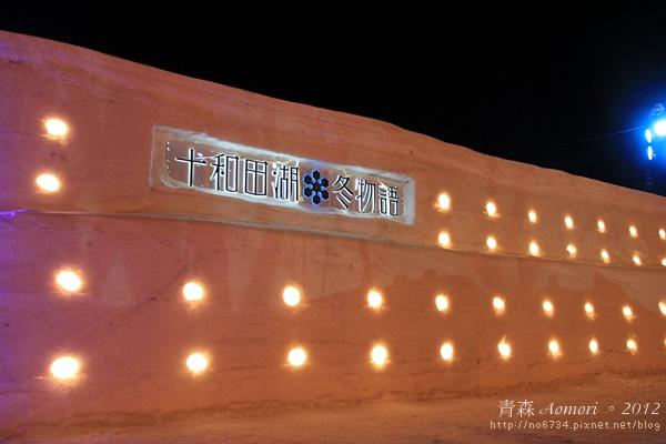 20120217_AomoriJapan_0922 f