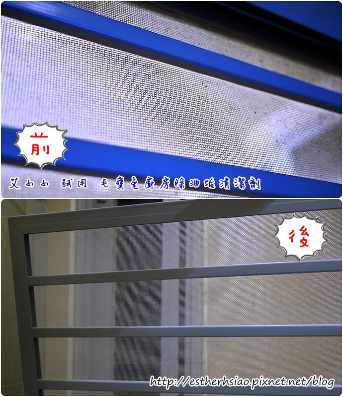 12 紗窗使用前後比較圖