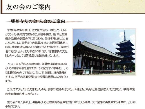 興福寺友の会