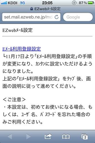EZwebメール設定画面TOP