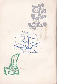 Altaf Shaikh' Travel Books 21a ...موج نه سهي مَڪڙي