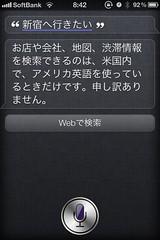 iPhone シリ Siri