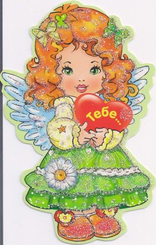Valentine Card-Russia