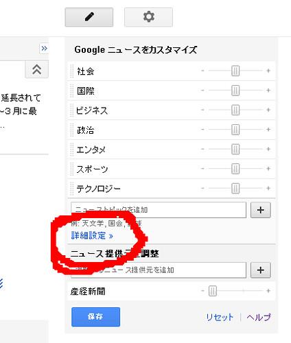 google_news4