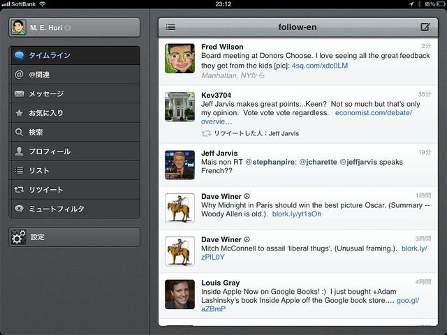 あの高機能ツイッターアプリTweetbotにiPad版が登場