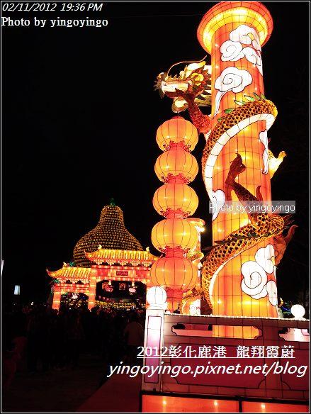 彰化鹿港_2012燈會20120211_R0059672