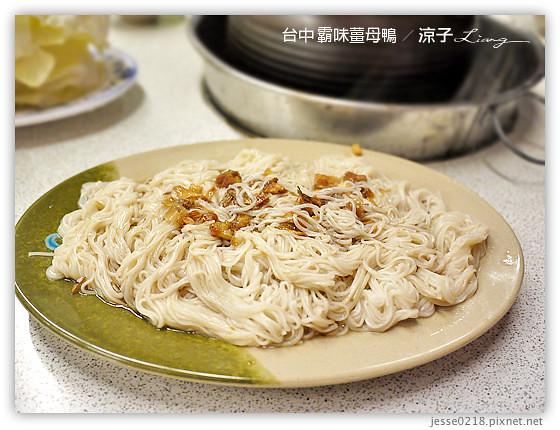 台中 霸味薑母鴨 4