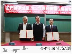 2012兩岸閩南生態保育研討會-03.jpg