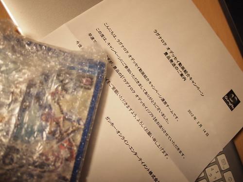 ラグナロクオデッセイ 動画キャンペーン