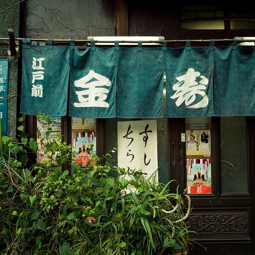 Before Edo Sushi Garden, Asakusa