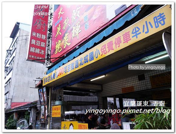 宜蘭羅東_香廚20120126_R0051073