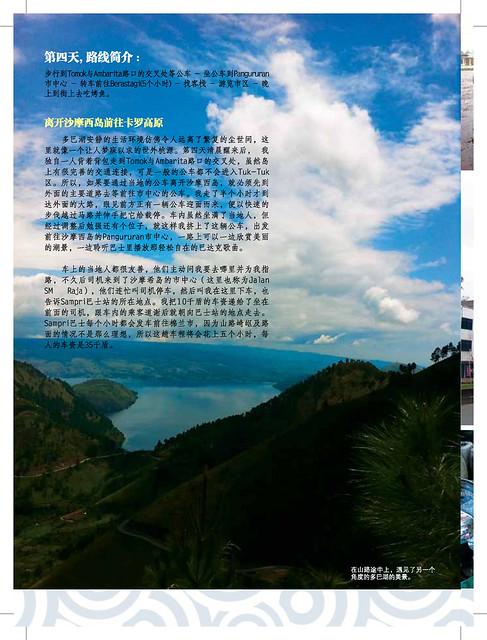 棉兰游记_Page_13