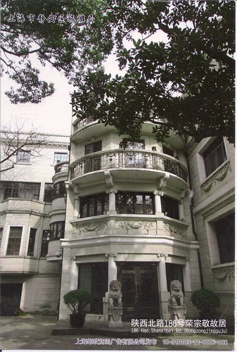 19th Century Chinese Residence