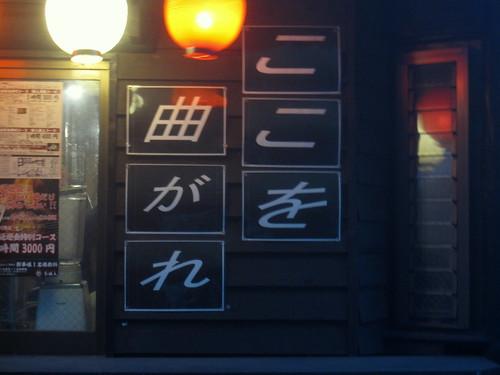 ここを曲がれ@焼鳥の鉄人(江古田)