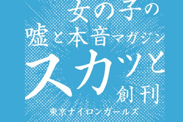 女の子だって「夜の女」をスカッと楽しみたい!「東京ナイロンキャバレー」開催03