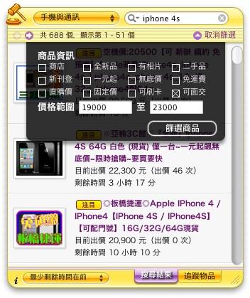 Yahoo! 奇摩拍賣 Dashboard Widget 0.2a11 for Mac OS X - 篩選項目調整