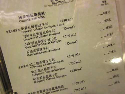 Chinese Wine on the List