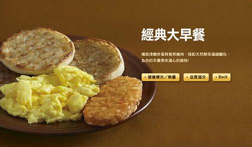 經典大早餐
