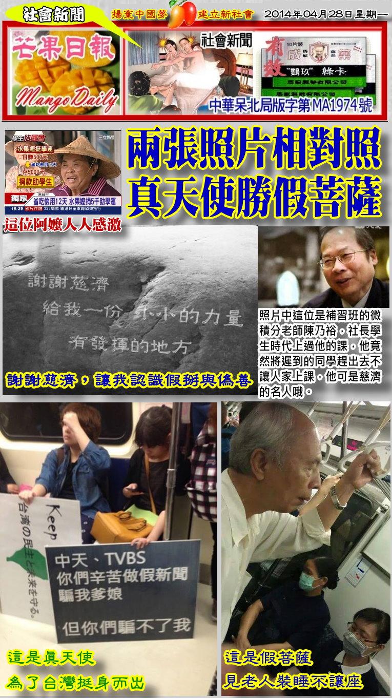 140428芒果日報--社會新聞--兩張照片相對照,真天使勝假菩薩
