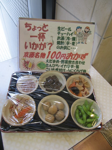 京都競馬場京藤の100円おかず