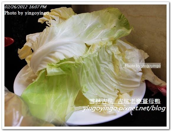 雲林古坑_古坑老甕薑母鴨20120226_R0060026