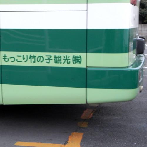 細田のもっこり竹の子バス