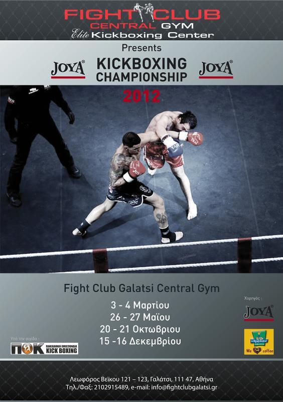 Joya Kickboxing championship 2012 - Fight Club Central Gym
