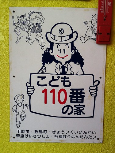 こども110番の家 看板