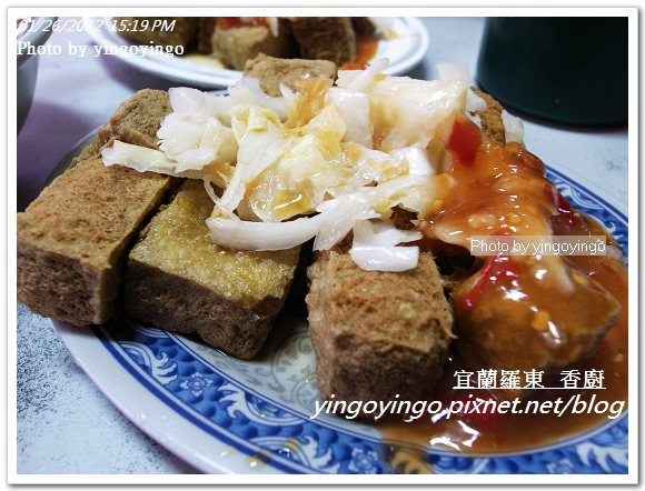 宜蘭羅東_香廚20120126_R0051066