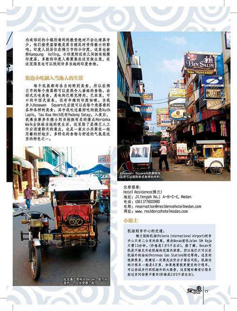 棉兰游记_Page_06
