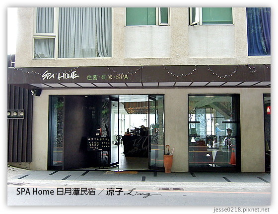 SPA Home 日月潭民宿 3
