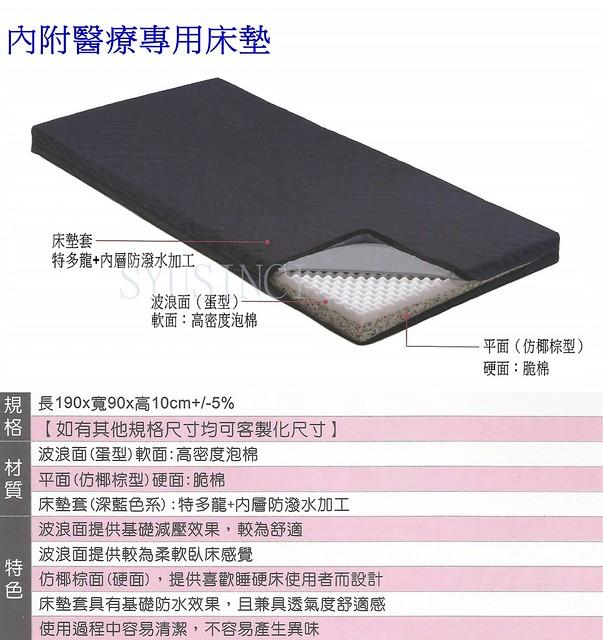 21-醫療專用床墊-4