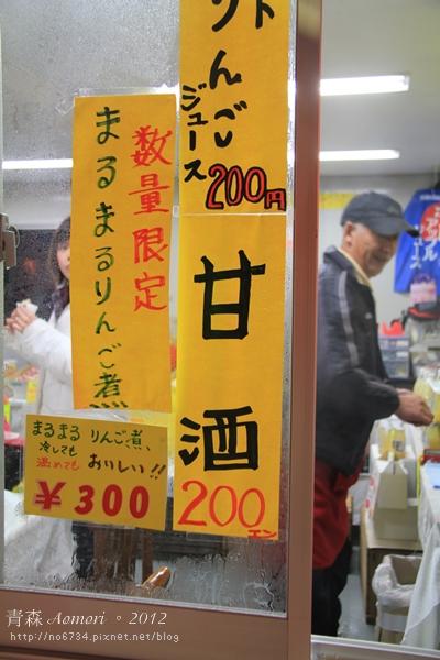 20120217_AomoriJapan_0944 f
