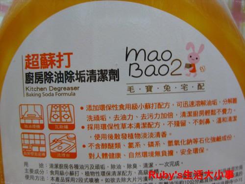 毛寶兔超蘇打廚房除油除垢清潔劑 (1)