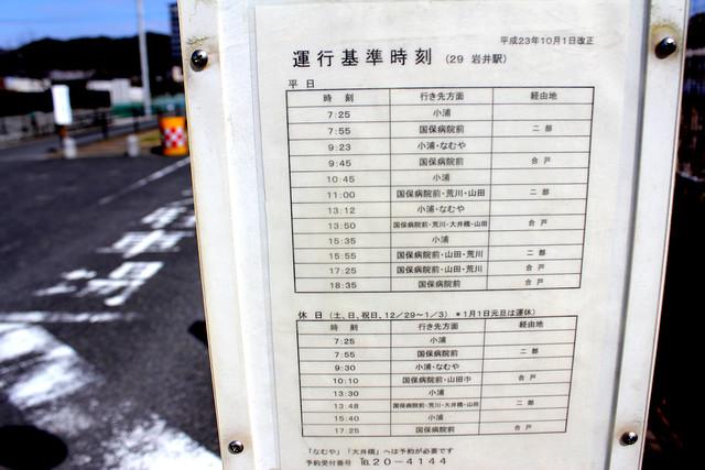 20120311_伊予ヶ岳_0038