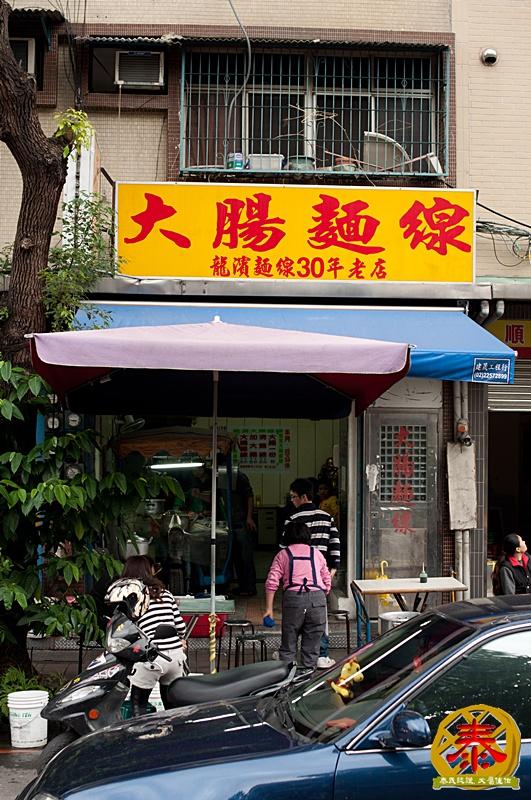 三重龍濱大腸麵線   (10)