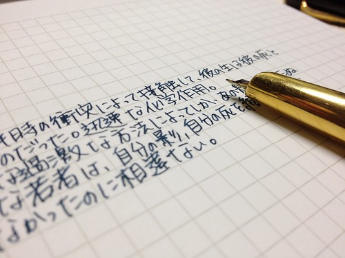 Namiki-Ppilot vanishing point