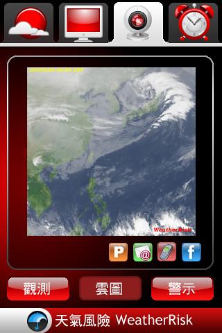 行動天氣(紅)