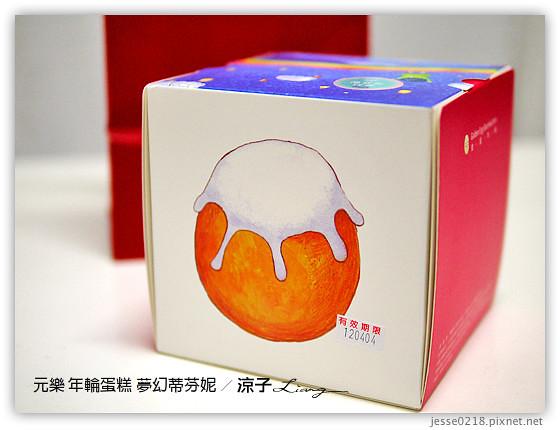 元樂 年輪蛋糕 夢幻蒂芬妮 5