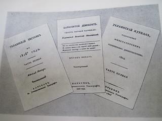 Ukrainian 19th century magazines